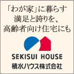 積水ハウス株式会社 宇都宮シャーメゾン支店