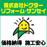 株式会社ドクターリフォーム・サンセイ