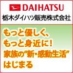 栃木ダイハツ販売株式会社