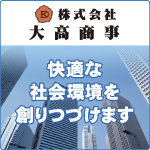 株式会社大高商事
