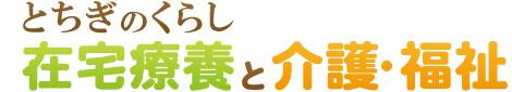 栃木のくらし 在宅療養と介護・福祉